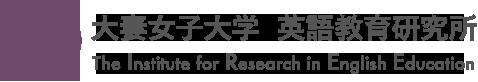 大妻女子大学英語教育研究所 The Institute for Research in English Education